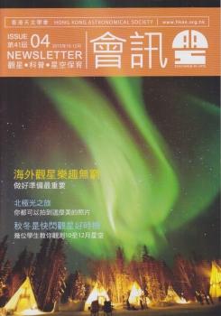 香港天文學會41屆第四期會訊封面