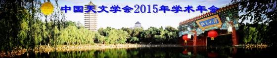 中國天文學會2015年學術年會網站標誌