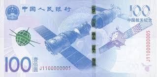 面值一百元的中國航天紀念鈔