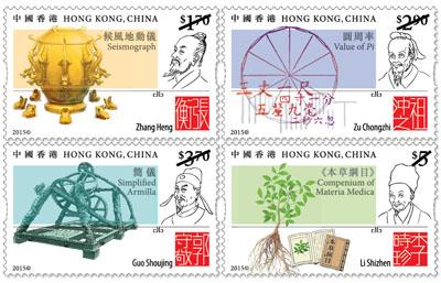 十二月八日發行的中國古代科學家郵票