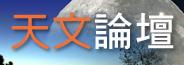 天文論壇標誌