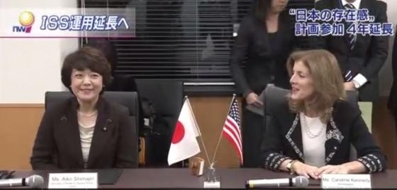 美日代表簽署延長國際太空站運作的合作文件