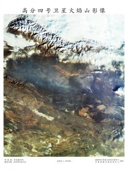 高分四號拍攝的火焰山地區的照片