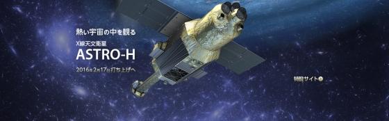 X射線天文衛星延期