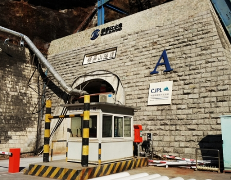 中國錦屏地下實驗室隧道入口