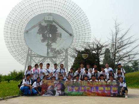 少年太空人體驗營學員參觀射電望遠鏡