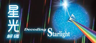 《星光解碼》宣傳圖案