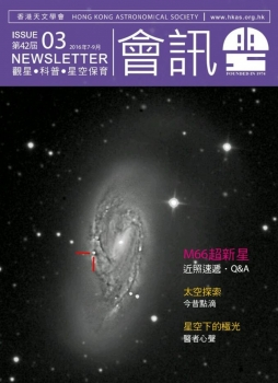 香港天文學會四十二屆第三期會訊封面