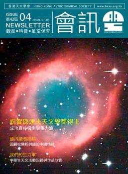 香港天文學會四十二屆第四期會訊封面