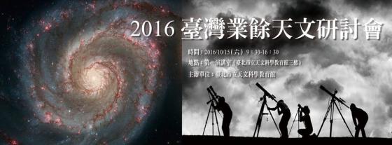 2016年台灣業餘天文研討會標誌
