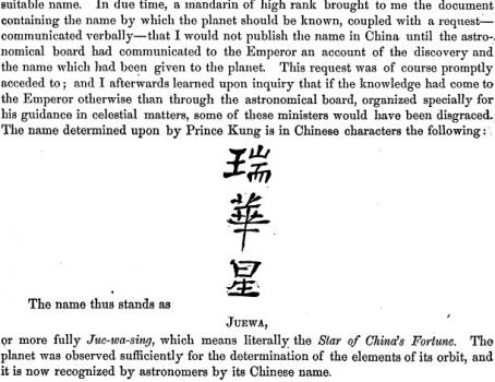 沃森教授臨摹恭親王題名「瑞華星」的字跡