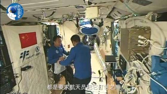 太空人執拾物件預備撤離天宮二號太空實驗室