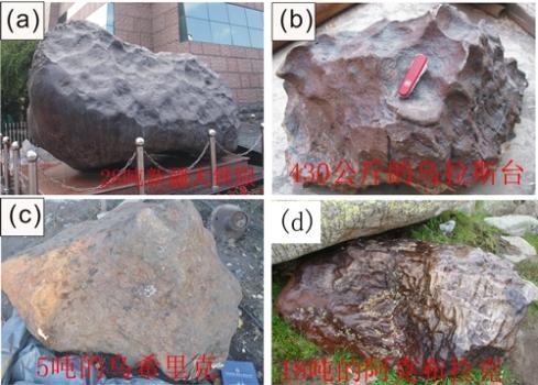 新疆阿勒泰地區發現的四塊特大鐵隕石