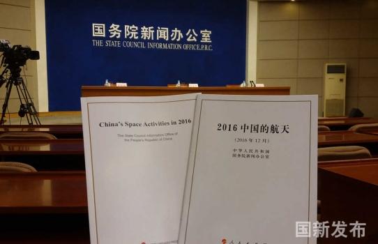 國務院新聞發佈會發表《2016年中國的航天》白皮書