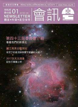 香港天文學會四十三屆第一期會訊封面