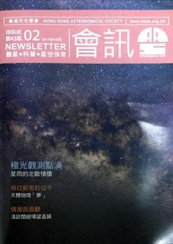 香港天文學會四十三屆第二期會訊封面