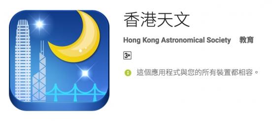《香港天文》應用程式