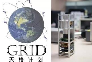 天格計劃標誌及硏制的微型衛星